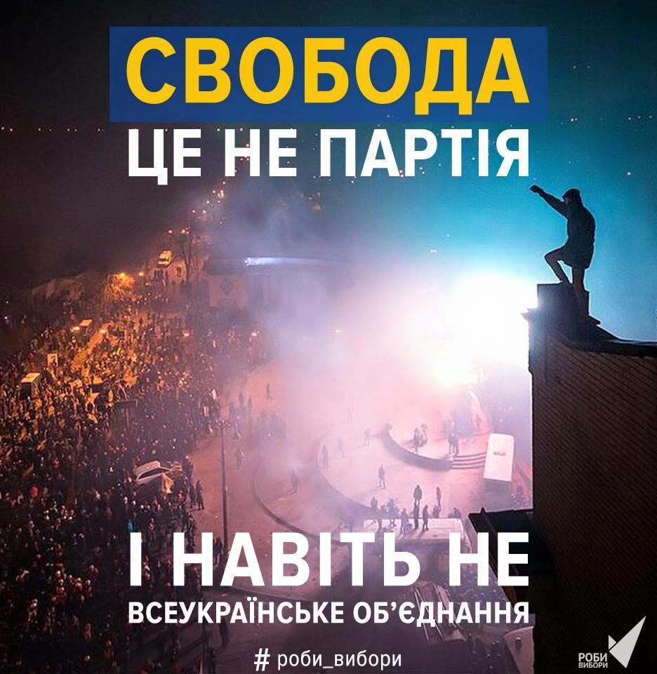 У соцмережах обсміяли назви всіх українських партій - фото 3