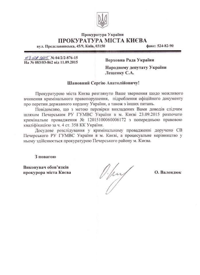 Прокуратура перевірить, чи підробляв екс-генпрокурор Піскун документи ( ДОКУМЕНТ) - фото 1