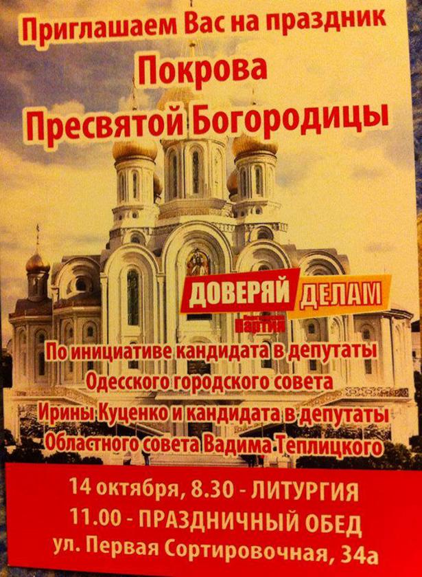"""В Одесі екс-""""регіонали"""" агітують за допомогою літургії в церквах УПЦ МП - фото 1"""