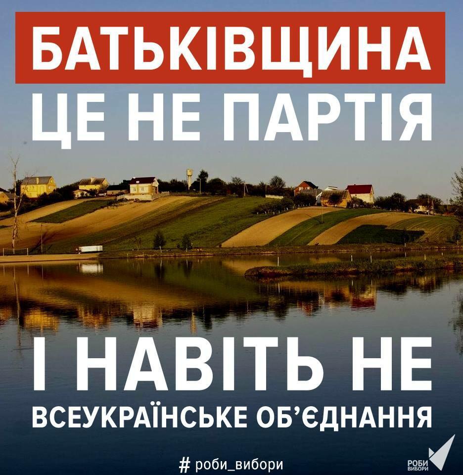 У соцмережах обсміяли назви всіх українських партій - фото 4