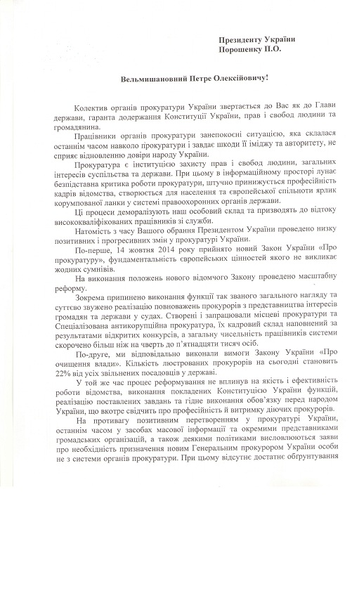 Вінницький прокурор підписався під колективним зверненням до Порошенка та Гройсмана - фото 1