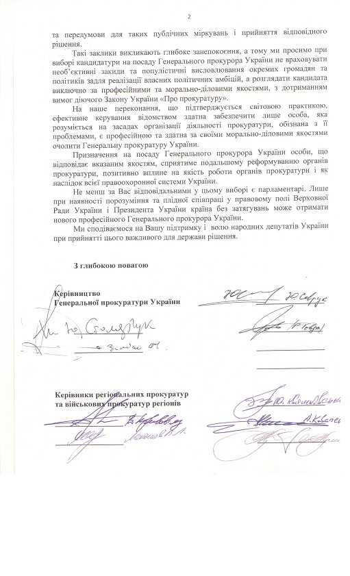 Вінницький прокурор підписався під колективним зверненням до Порошенка та Гройсмана - фото 2