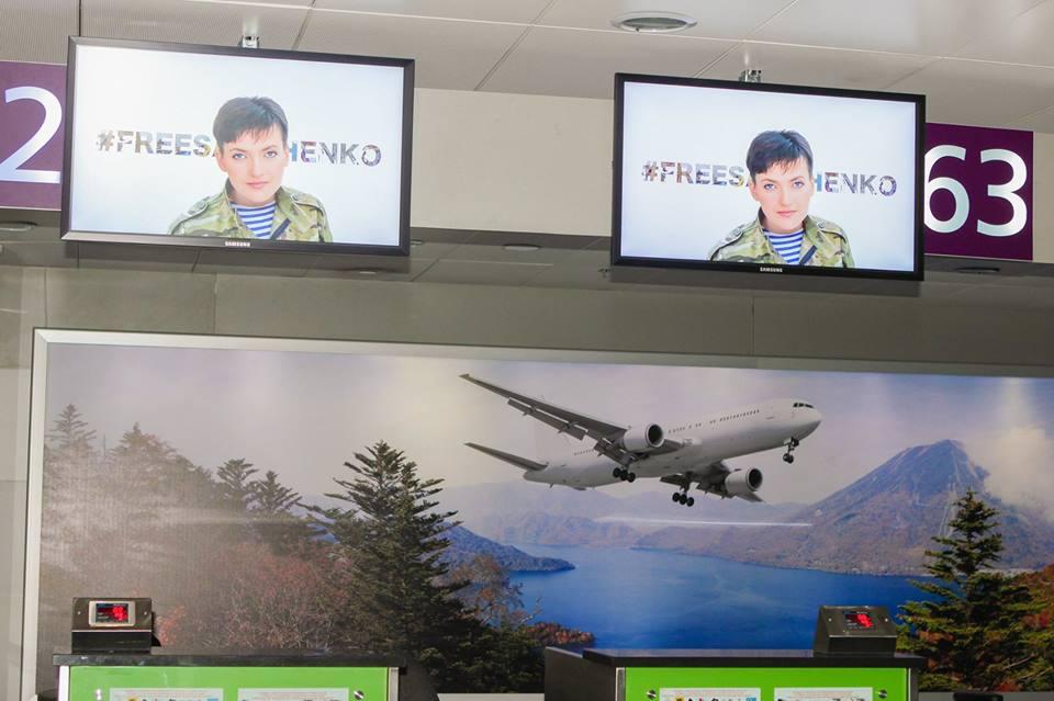Як у столичному аеропорту підтримують Савченко - фото 1