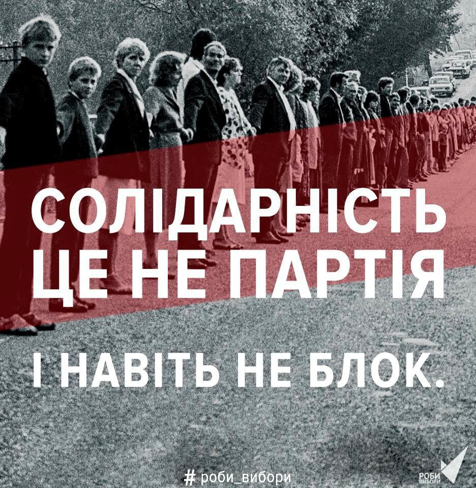 У соцмережах обсміяли назви всіх українських партій - фото 5