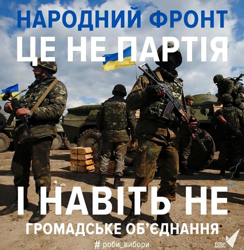 У соцмережах обсміяли назви всіх українських партій - фото 6