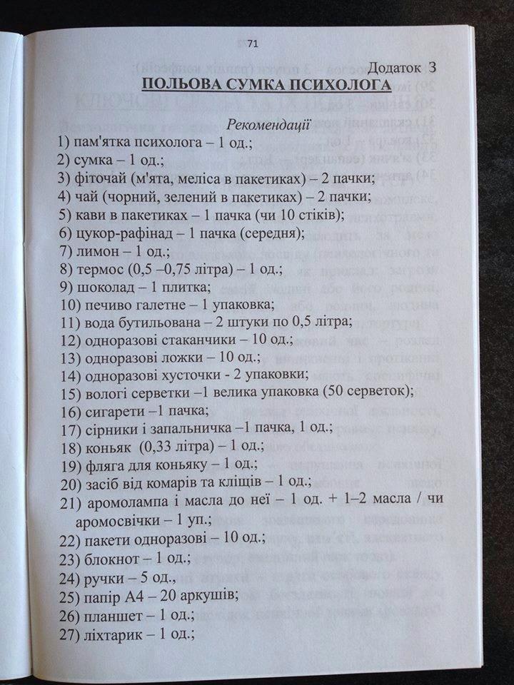 Армійські софізми-2 (18+) - фото 4