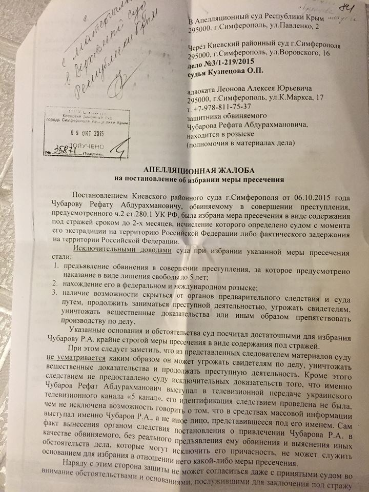 Кримський суд постановив арештувати Чубарова (ДОКУМЕНТ) - фото 3