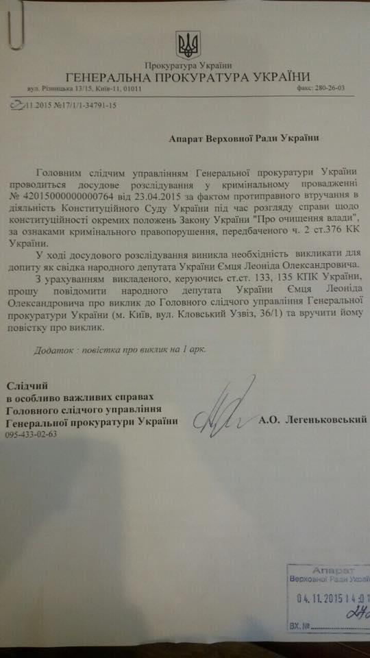 ГПУ викликала на допит нардепа Ємця (ДОКУМЕНТ) - фото 1