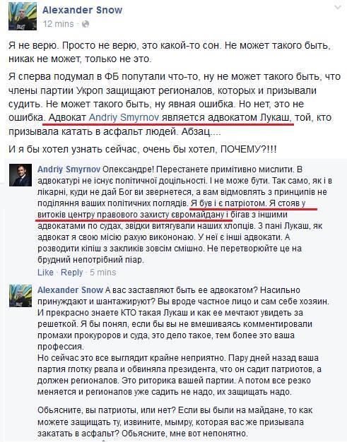 Адвокат Лукаш виявився колишнім учасником Євромайдану - фото 1