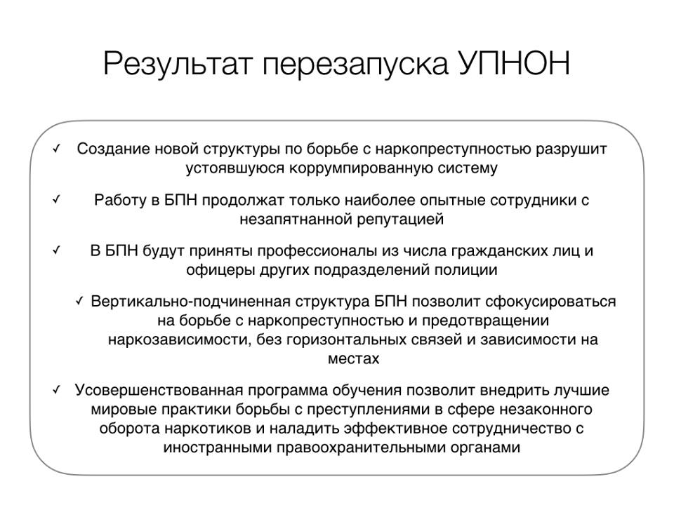 Аваков оголосив відбір кандидатів в Бюро протидії наркозлочинності - фото 2