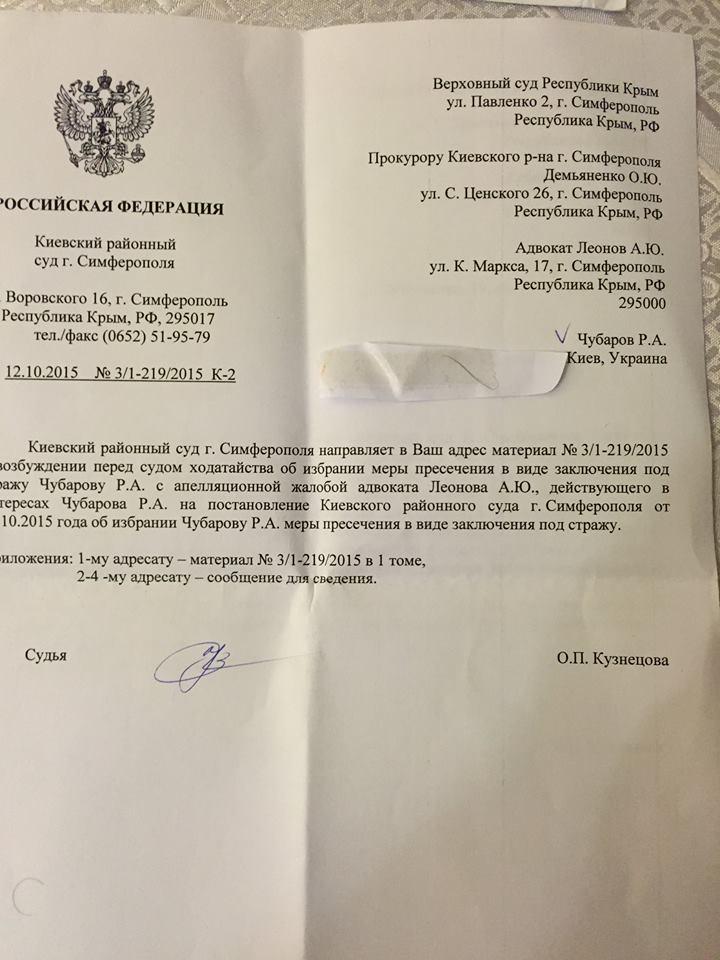 Кримський суд постановив арештувати Чубарова (ДОКУМЕНТ) - фото 1