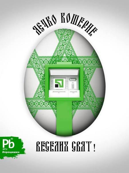 """Блогер розмалював пасхальні яєчка у стилі Правого сектора та радикального """"садо-мазо"""" - фото 2"""