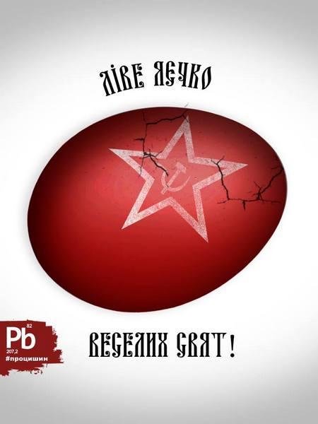 """Блогер розмалював пасхальні яєчка у стилі Правого сектора та радикального """"садо-мазо"""" - фото 3"""
