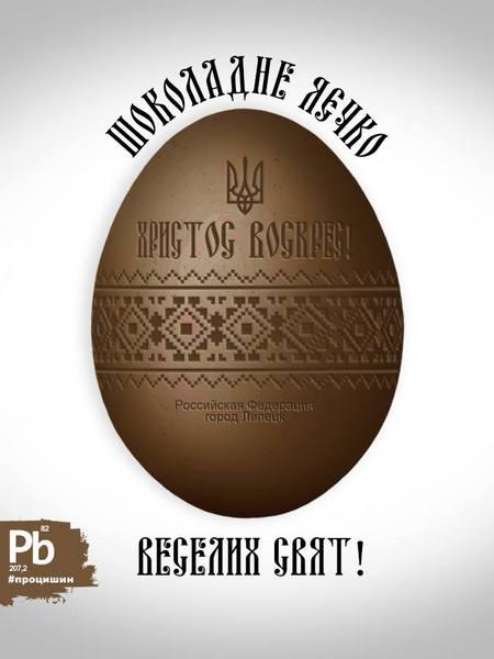 """Блогер розмалював пасхальні яєчка у стилі Правого сектора та радикального """"садо-мазо"""" - фото 4"""