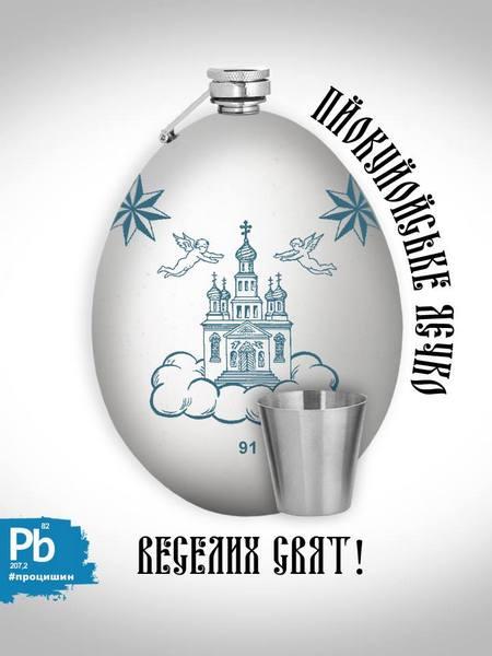 """Блогер розмалював пасхальні яєчка у стилі Правого сектора та радикального """"садо-мазо"""" - фото 5"""