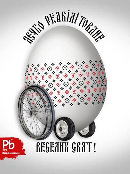 """Блогер розмалював пасхальні яєчка у стилі Правого сектора та радикального """"садо-мазо"""" - фото 6"""
