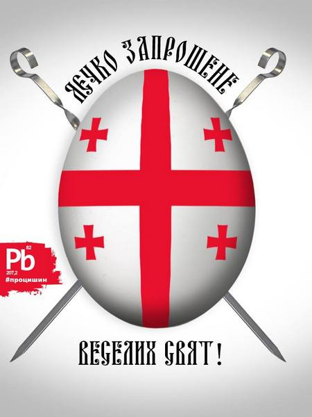 """Блогер розмалював пасхальні яєчка у стилі Правого сектора та радикального """"садо-мазо"""" - фото 8"""