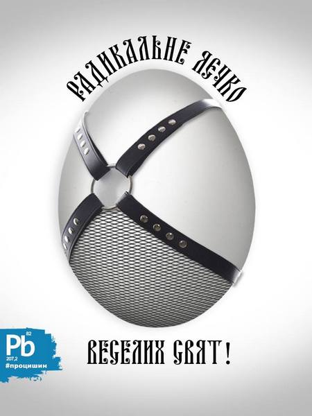 """Блогер розмалював пасхальні яєчка у стилі Правого сектора та радикального """"садо-мазо"""" - фото 9"""