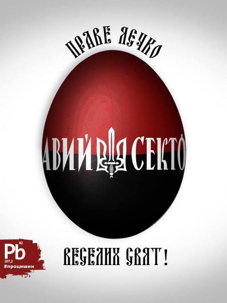 """Блогер розмалював пасхальні яєчка у стилі Правого сектора та радикального """"садо-мазо"""" - фото 10"""