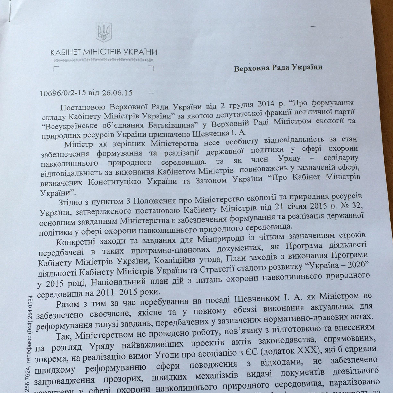 Яценюк вважає, що всі його біди від Тимошенко (ДОКУМЕНТ) - фото 1