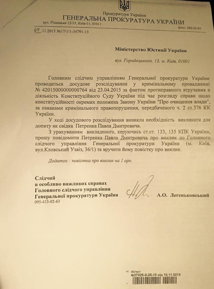Шокін викликав міністра юстиції Петренка на допит - фото 1