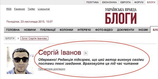 """Обережно, """"Українська правда"""": Блогер Іванов підозрює, що УП виконує завдання агресора  - фото 2"""