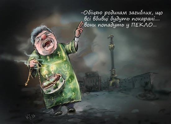 Як кривавий Пастор перестав бути пацифістом, а Яценюк подолав топ-корупцію - фото 10