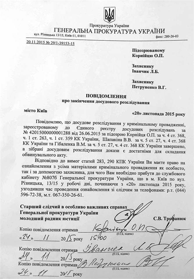 """ГПУ закінчила розслідувати справи """"діамантових прокурорів"""" (ДОКУМЕНТ) - фото 1"""