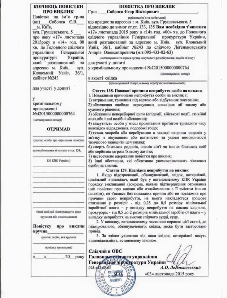 Шокін викликає на допит Соболєва (ДОКУМЕНТ) - фото 1