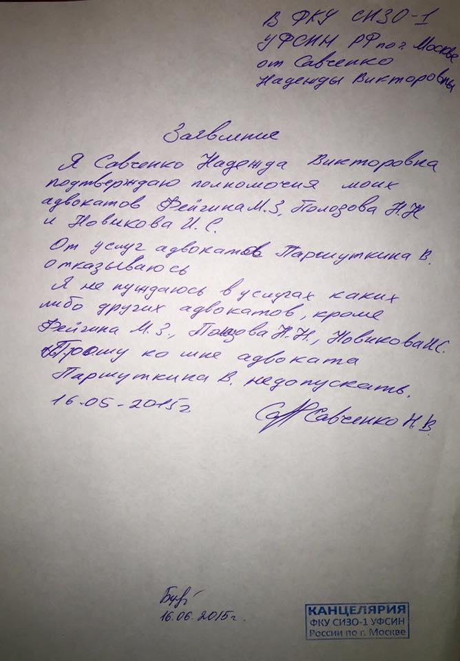 Савченко відмовилася від послуг адвоката, призначеного РФ, - Фейгін - фото 1