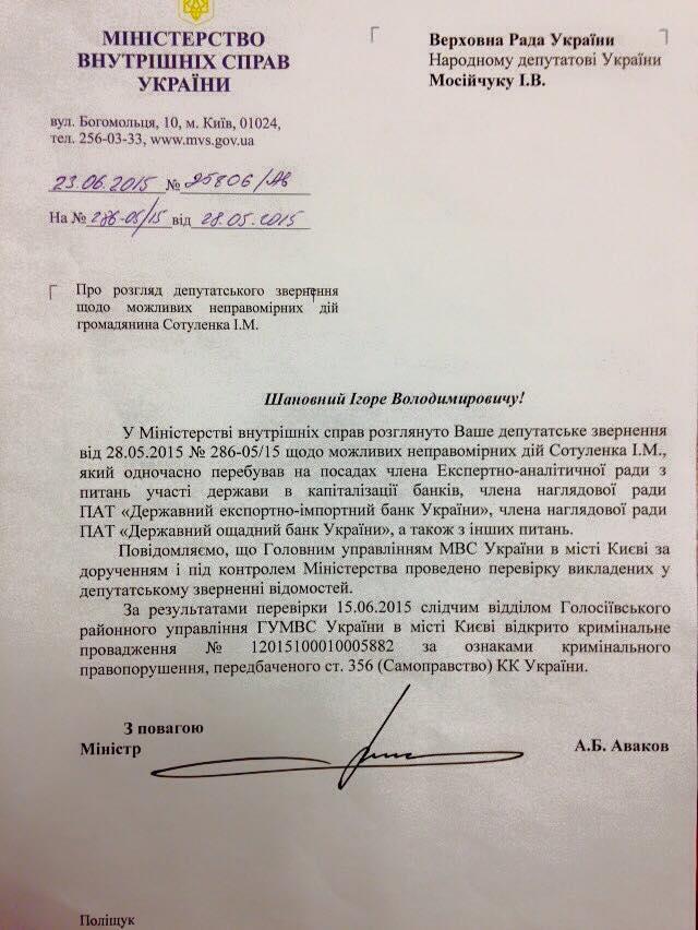 Мосійчук: Проти Сотуленка ще влітку відкрили кримінальну справу (ДОКУМЕНТ) - фото 1