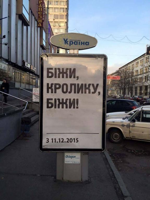 """У Києві з бігбордів жорстко тролять """"зубастого"""" політика - фото 1"""