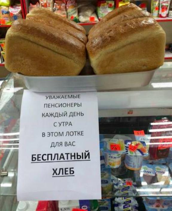 У Києві з'явилась ятка з безкоштовним хлібом для пенсіонерів   - фото 1