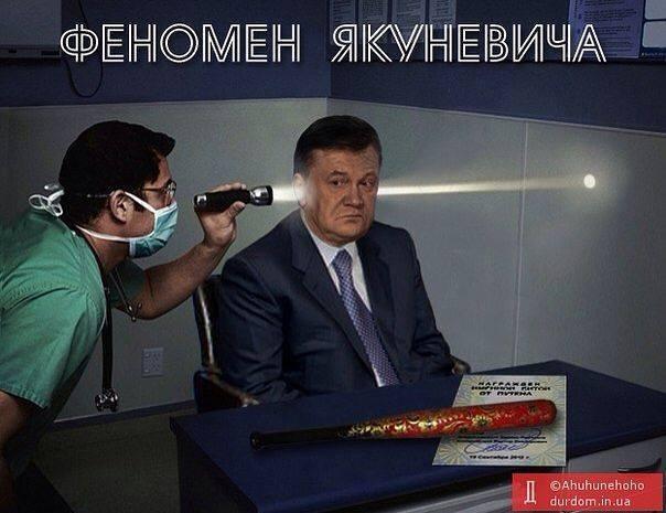 Приколы на януковича картинки, открытка дню рождения