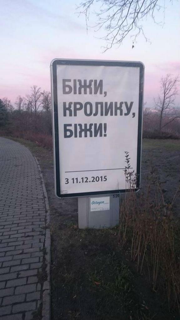 """У Києві з бігбордів жорстко тролять """"зубастого"""" політика - фото 2"""