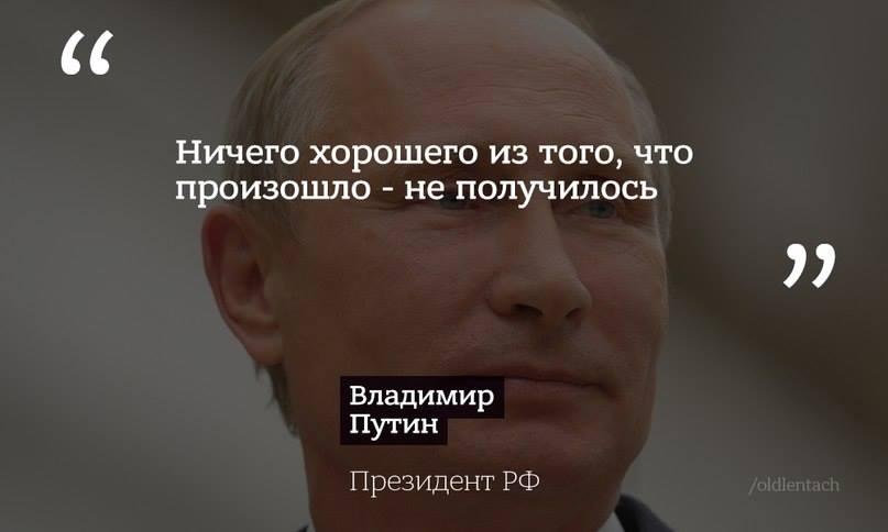 Як соцмережі стібуться з прес-конференції Путіна (18+) - фото 1
