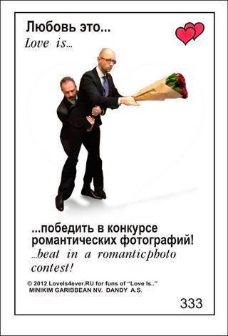 Що шукав Барна між ногами у Яценюка (ФОТОЖАБИ) - фото 5