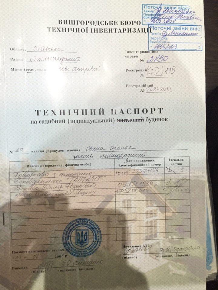 Аваков показав знайдений архів Януковича - фото 2