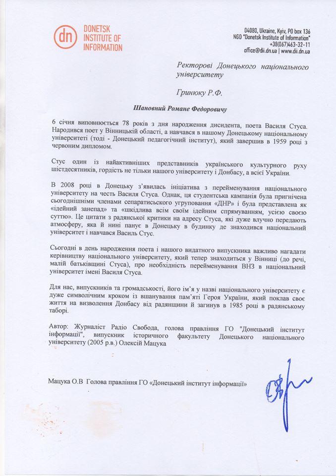 Донецький університет хочуть перейменувати на честь найвідомішого випускника - фото 1
