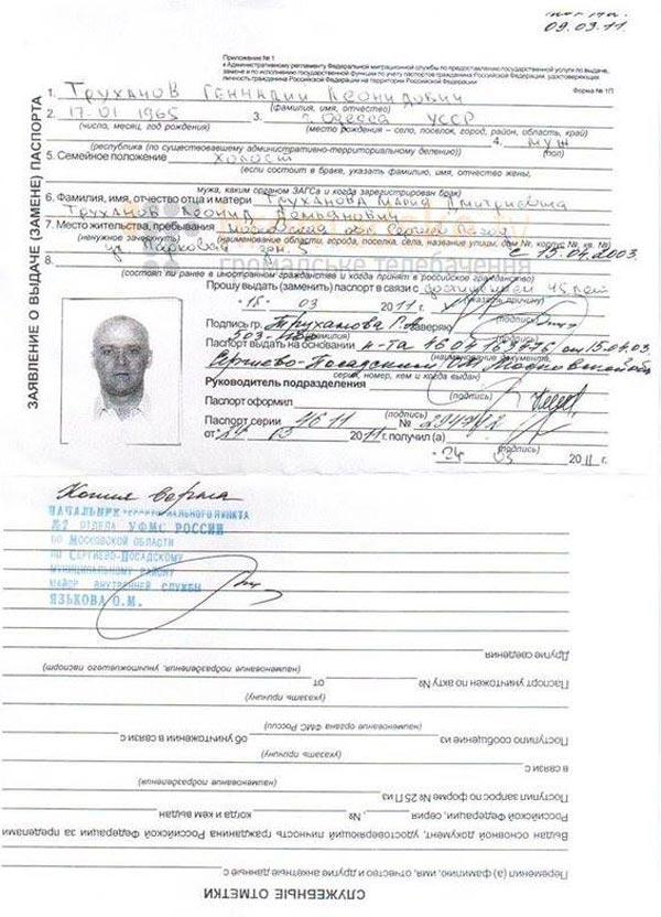 Громадянин Труханов: Чому латентні сепаратисти мають право на російський паспорт - фото 2