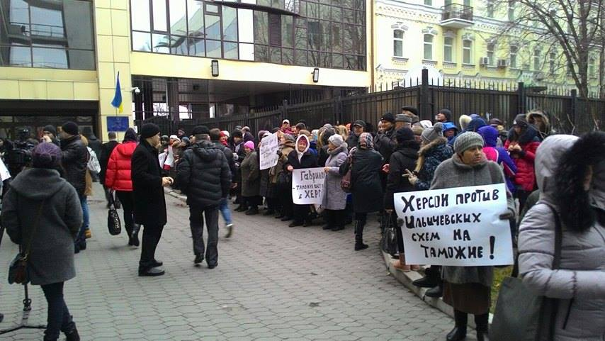 """Активісти під стінами Насірова вимагають люструвати Гаврилюка та його """"сірі схеми"""" на митниці - фото 1"""