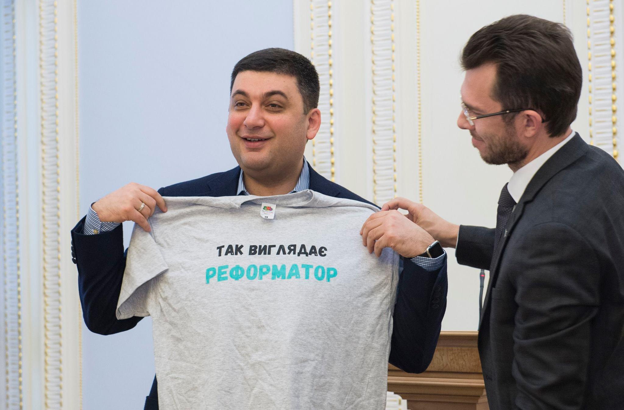 Гройсману подарували футболку реформатора - фото 1