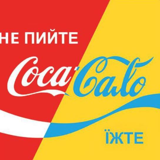 Українці продовжують стібатися з Coca Cola, яка не знає, чий Крим (ФОТОЖАБИ) - фото 7