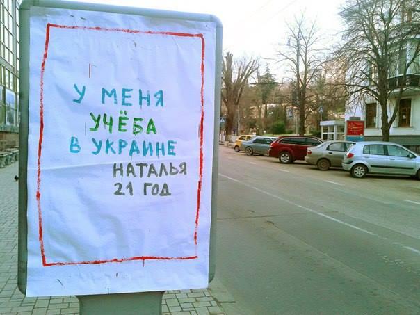 В окупованому Криму з'явилися плакати про любов до України  - фото 7