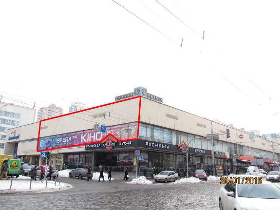 """Як з київського планетарію """"з боєм"""" демонтували незаконну рекламу - фото 3"""