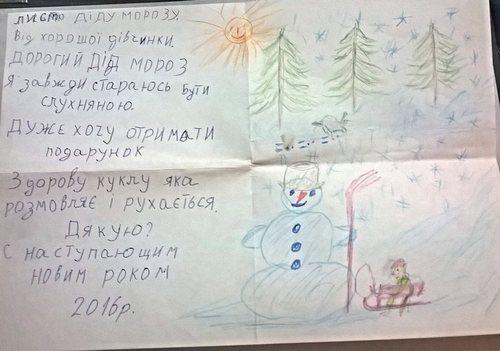 Українському Діду Морозу пишуть навіть з Японії - фото 3