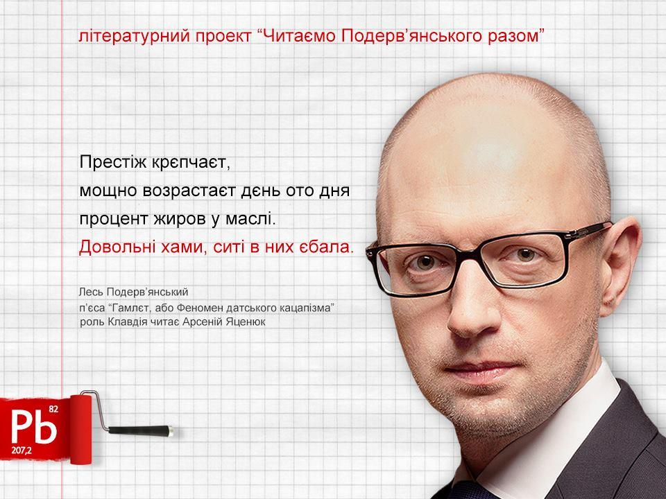 Інтернет підірвав проект про політиків