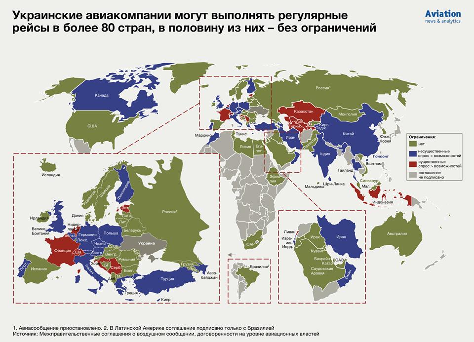 В які країни українці можуть літати без обмежень - фото 1