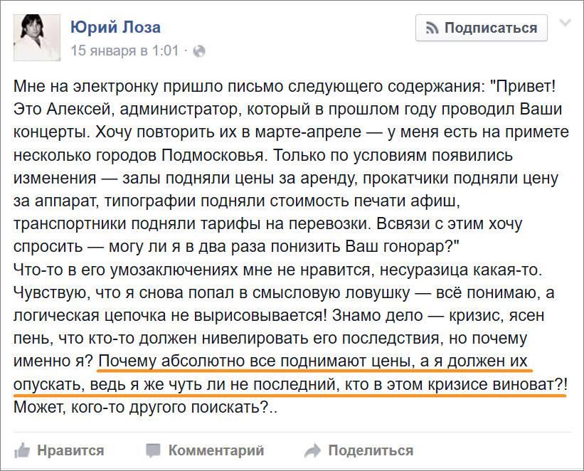 Відомий кримнашист Юрій Лоза бідкається через урізання гонорарів - фото 1