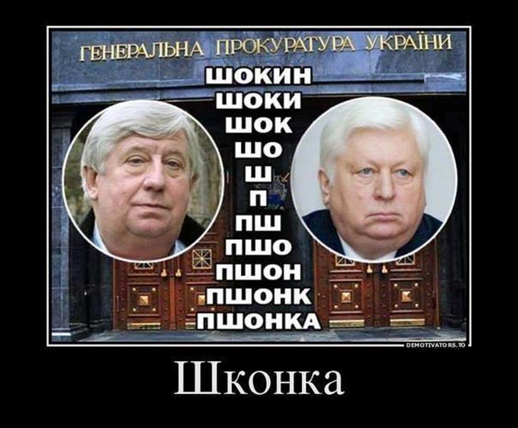 """Про Миколу, який знає що таке """"зрада"""" та зняття санкцій з банди Януковича - фото 6"""